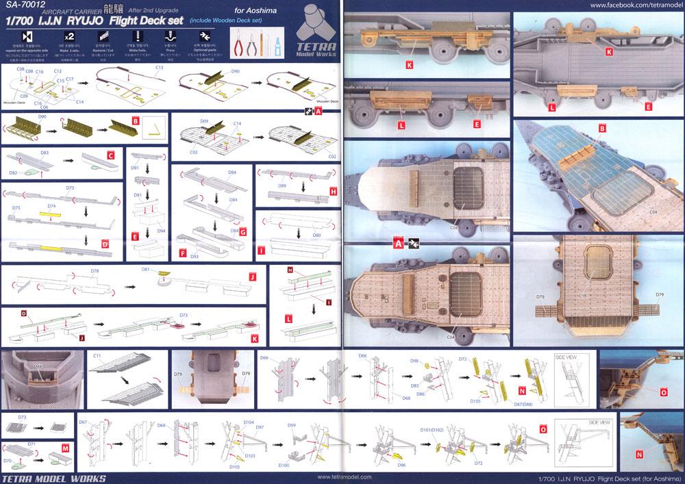 日本海軍 航空母艦 龍驤 第2次改装後 飛行甲板セット (アオシマ用)木甲板(テトラモデルワークス艦船 アクセサリーパーツNo.SA-70012)商品画像_2