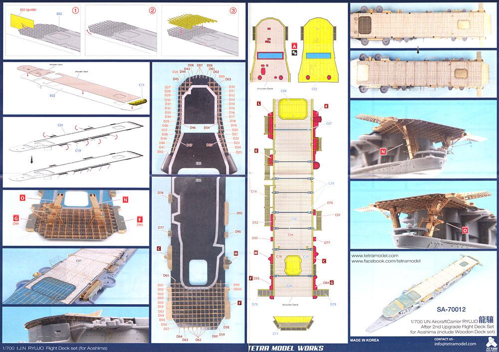 日本海軍 航空母艦 龍驤 第2次改装後 飛行甲板セット (アオシマ用)木甲板(テトラモデルワークス艦船 アクセサリーパーツNo.SA-70012)商品画像_3