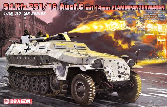 ドイツ Sd.Kfz.251/16 Ausf.C 火炎放射型プラモデル(ドラゴン1/35