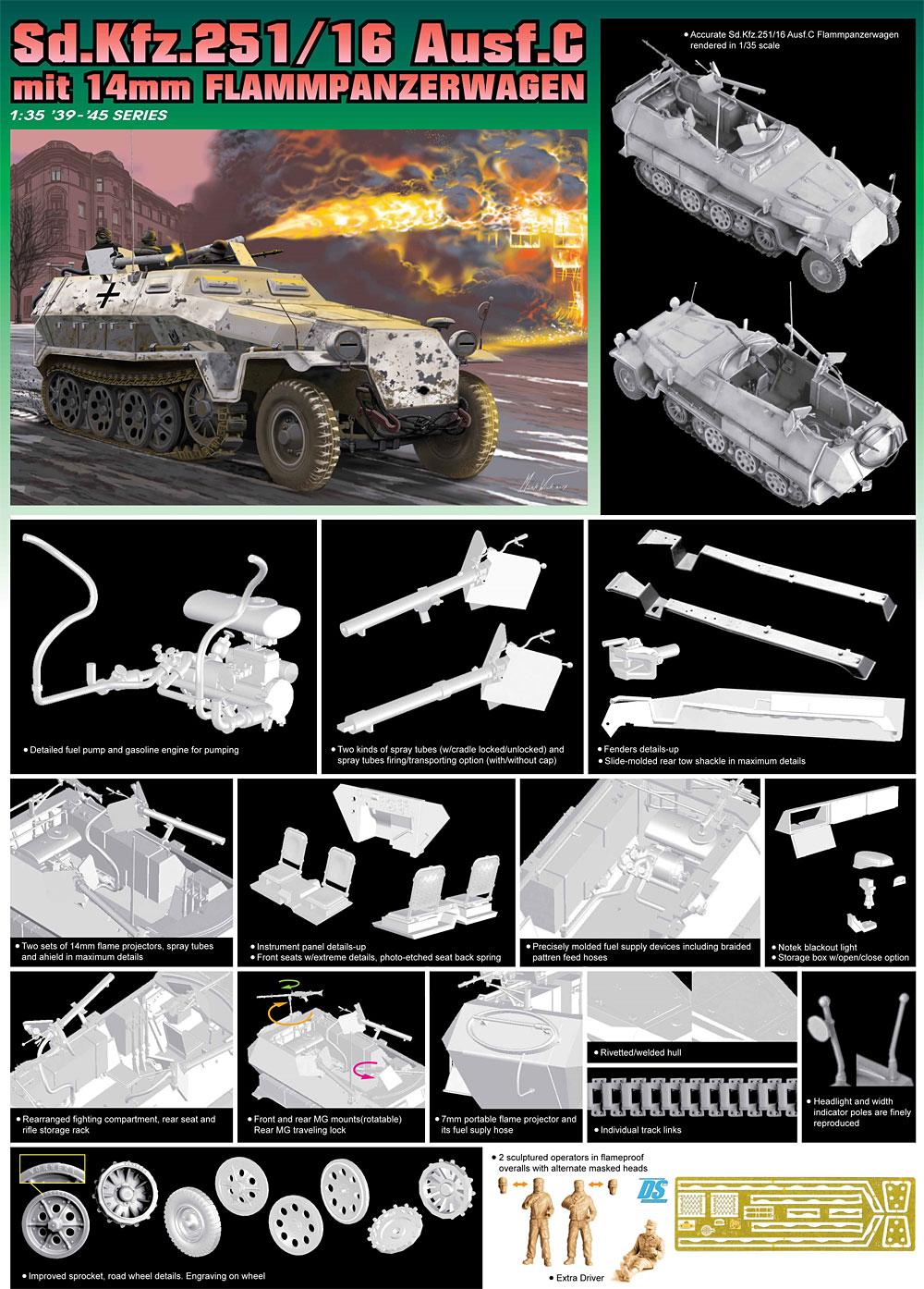 ドイツ Sd.Kfz.251/16 Ausf.C 火炎放射型プラモデル(ドラゴン1/35 '39-'45 SeriesNo.6864)商品画像_4