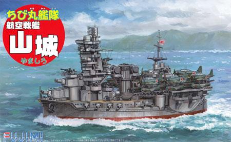 ちび丸艦隊 航空戦艦 山城プラモデル(フジミちび丸艦隊 シリーズNo.ちび丸-032)商品画像