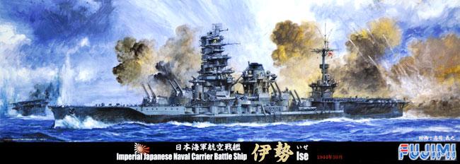 日本海軍 航空戦艦 伊勢 昭和19年 デラックスプラモデル(フジミ1/700 特シリーズ SPOTNo.特SPOT-068)商品画像