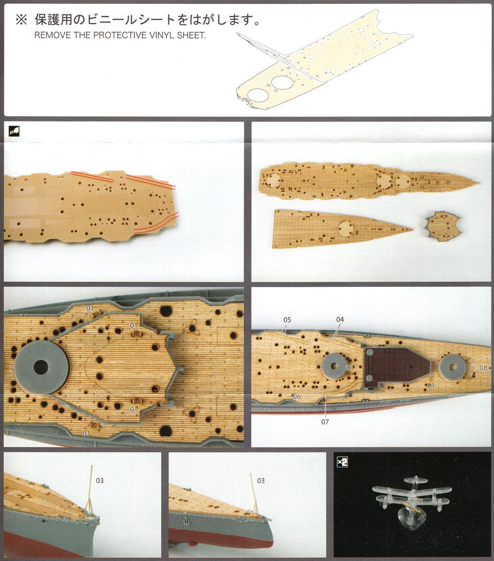 艦NEXT 比叡 純正木甲板シール木製甲板(フジミ1/700 グレードアップパーツシリーズNo.125)商品画像_2