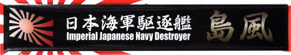 日本海軍 駆逐艦 島風ネームプレート(フジミ艦名プレートシリーズNo.019)商品画像_1