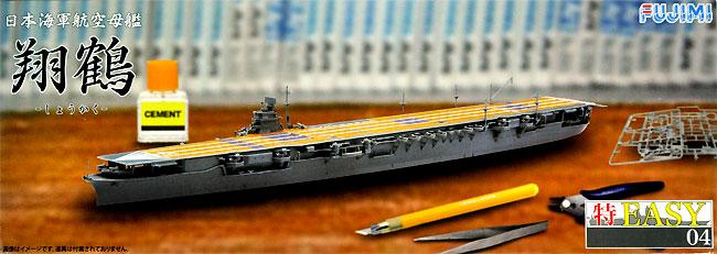 日本海軍 航空母艦 翔鶴 艦名プレート付きプラモデル(フジミ1/700 特EASY SPOTNo.SPOT-008)商品画像