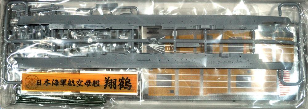 日本海軍 航空母艦 翔鶴 艦名プレート付きプラモデル(フジミ1/700 特EASY SPOTNo.SPOT-008)商品画像_1