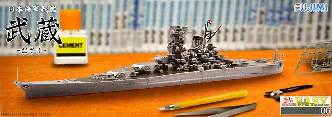 日本海軍 戦艦 武蔵 艦名プレート付きプラモデル(フジミ1/700 特EASY SPOTNo.SPOT-009)商品画像