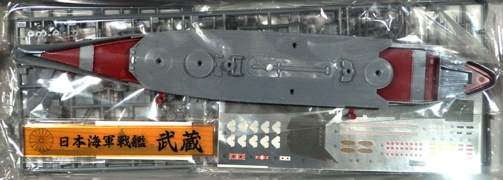 日本海軍 戦艦 武蔵 艦名プレート付きプラモデル(フジミ1/700 特EASY SPOTNo.SPOT-009)商品画像_1