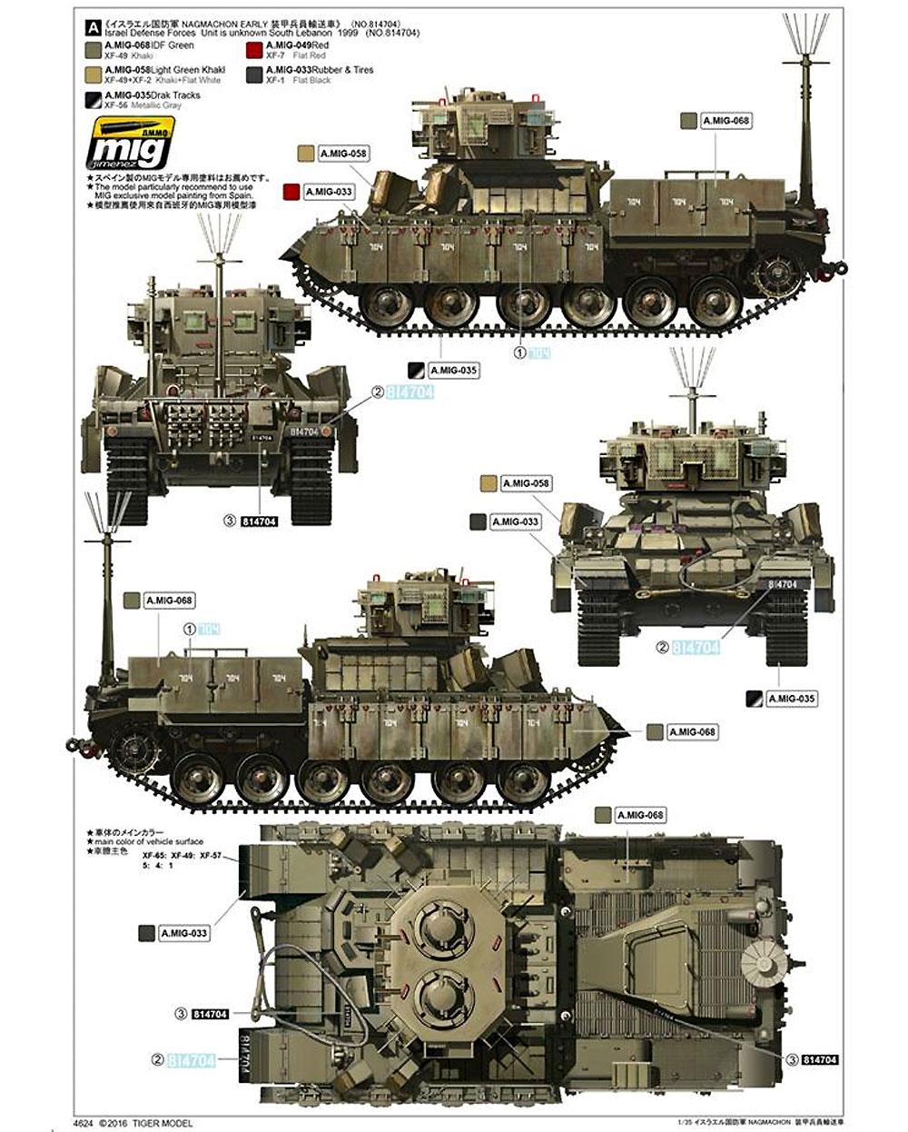 イスラエル ナグマホン ドックハウス 装甲兵員輸送車 初期型プラモデル(タイガーモデル1/35 AFVNo.4624)商品画像_2