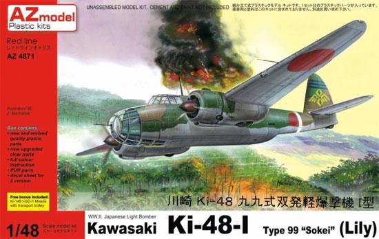 川崎 キ48 九九式 双発軽爆撃機 1型 (イ号一型乙 無線誘導弾付)プラモデル(AZ model1/48 エアクラフト プラモデルNo.4871)商品画像