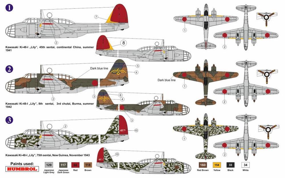 川崎 キ48 九九式 双発軽爆撃機 1型 (イ号一型乙 無線誘導弾付)プラモデル(AZ model1/48 エアクラフト プラモデルNo.4871)商品画像_2