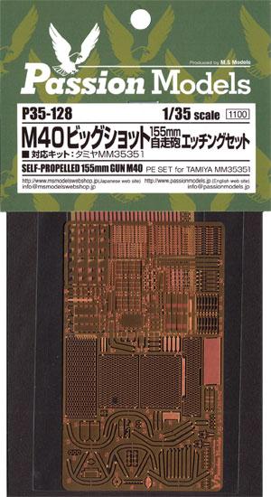 M40 ビッグショット 155mm自走砲 エッチングセットエッチング(パッションモデルズ1/35 シリーズNo.P35-128)商品画像