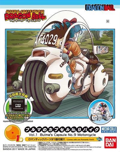 ブルマのカプセルNo.9バイクプラモデル(バンダイメカコレクション ドラゴンボールNo.001)商品画像