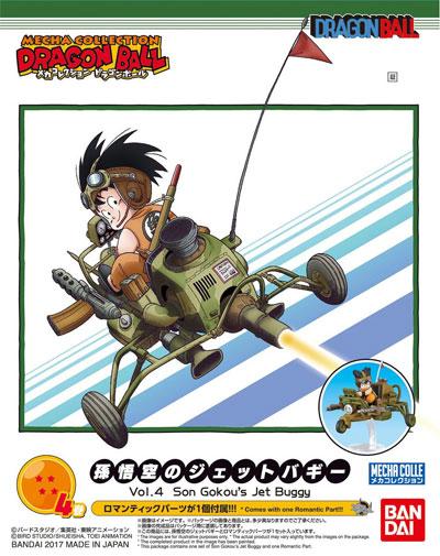孫悟空のジェットバギープラモデル(バンダイメカコレクション ドラゴンボールNo.004)商品画像
