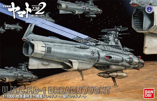 地球連邦 主力戦艦 ドレッドノート級 ドレッドノートプラモデル(バンダイ宇宙戦艦ヤマト 2202No.0216388)商品画像