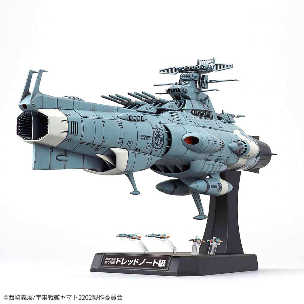 地球連邦 主力戦艦 ドレッドノート級 ドレッドノートプラモデル(バンダイ宇宙戦艦ヤマト 2202No.0216388)商品画像_1