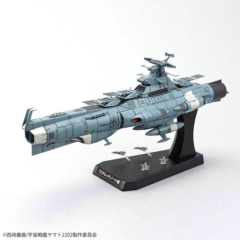 地球連邦 主力戦艦 ドレッドノート級 ドレッドノートプラモデル(バンダイ宇宙戦艦ヤマト 2202No.0216388)商品画像_2