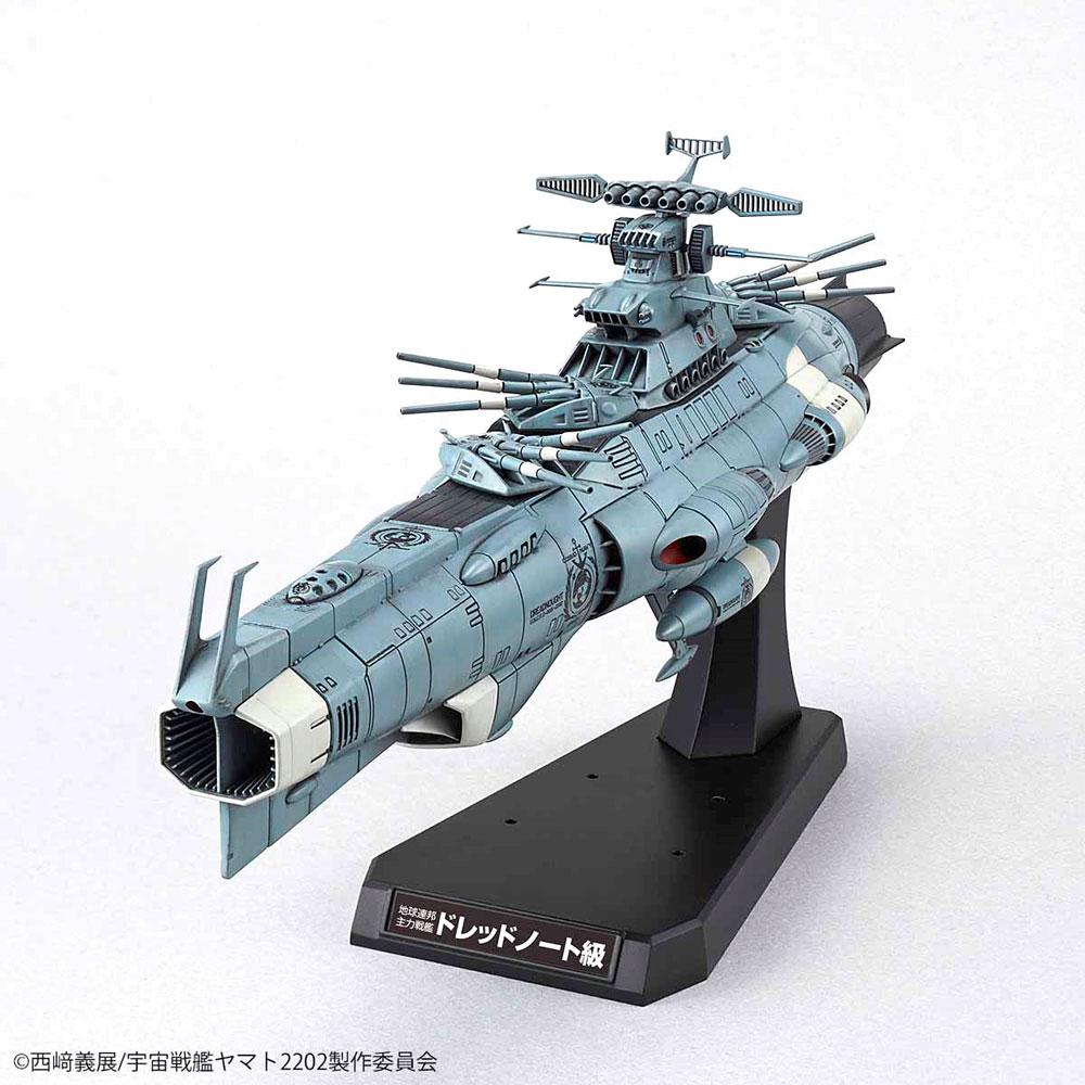 地球連邦 主力戦艦 ドレッドノート級 ドレッドノートプラモデル(バンダイ宇宙戦艦ヤマト 2202No.0216388)商品画像_3