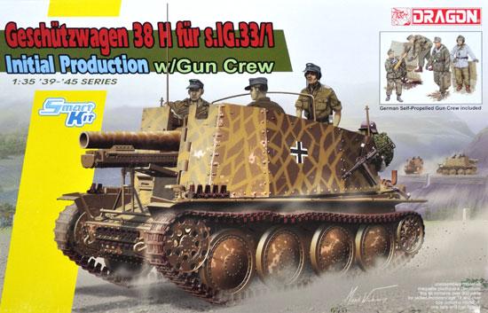 ドイツ Sd.Kfz.138/1 自走歩兵砲 グリレH 初期型 w/自走砲クループラモデル(ドラゴン1/35