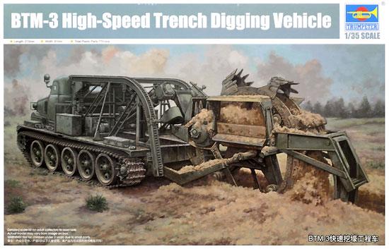 ソビエト 高速掘削車 BTM-3プラモデル(トランペッター1/35 AFVシリーズNo.09502)商品画像