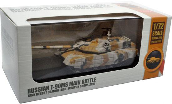 ロシア T-90MS 主力戦車 砂漠迷彩 2014年 ウェポンショー完成品(モデルコレクト1/72 AFV 完成品モデルNo.MODAS72060)商品画像
