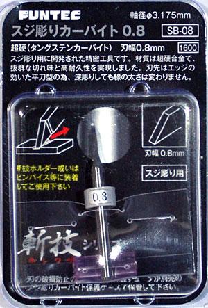 スジ彫りカーバイト 0.8ツール(ファンテック斬技 (キレワザ) シリーズNo.SB-008)商品画像