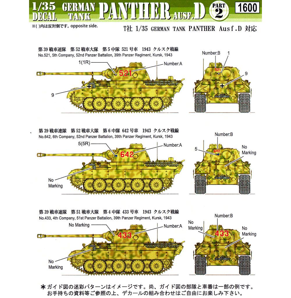 ドイツ戦車 パンサーD型 デカールセット 2デカール(フォックスモデル (FOX MODELS)AFVデカールNo.D035018)商品画像_1
