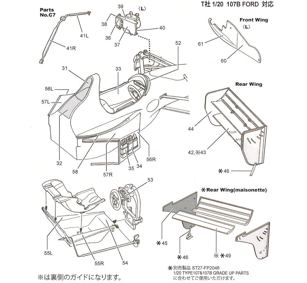 ロータス 107B カーボンデカールデカール(スタジオ27F1 カーボンデカールNo.CD20044)商品画像_1