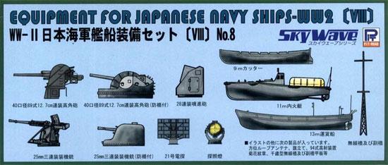 WW2 日本海軍艦船装備セット 8プラモデル(ピットロードスカイウェーブ E シリーズNo.E013)商品画像