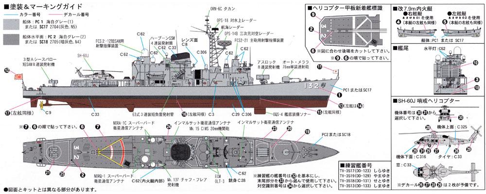 海上自衛隊 護衛艦 DD-132 あさゆきプラモデル(ピットロード1/700 スカイウェーブ J シリーズNo.J-078)商品画像_1