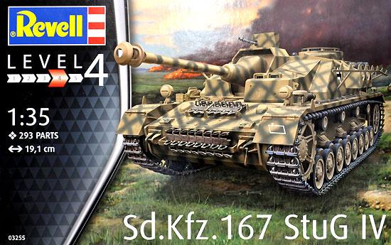Sd.Kfz.167 4号突撃砲プラモデル(レベル1/35 ミリタリーNo.03255)商品画像