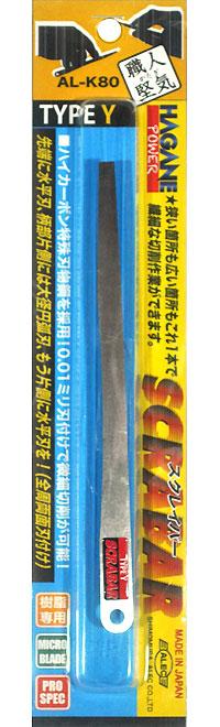 スクレイバー (TYPE Y)スクレイパー(シモムラアレック職人堅気No.AL-K080)商品画像