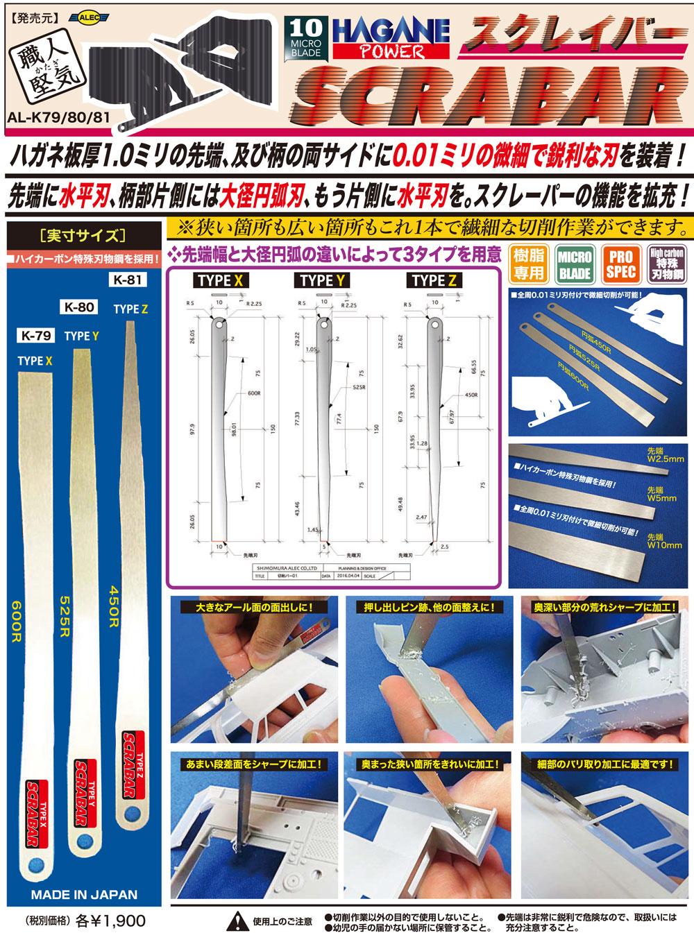 スクレイバー (TYPE Y)スクレイパー(シモムラアレック職人堅気No.AL-K080)商品画像_3