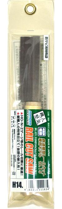 鉄道模型専用 レールカットソー鋸(シモムラアレック職人堅気No.AL-K083)商品画像