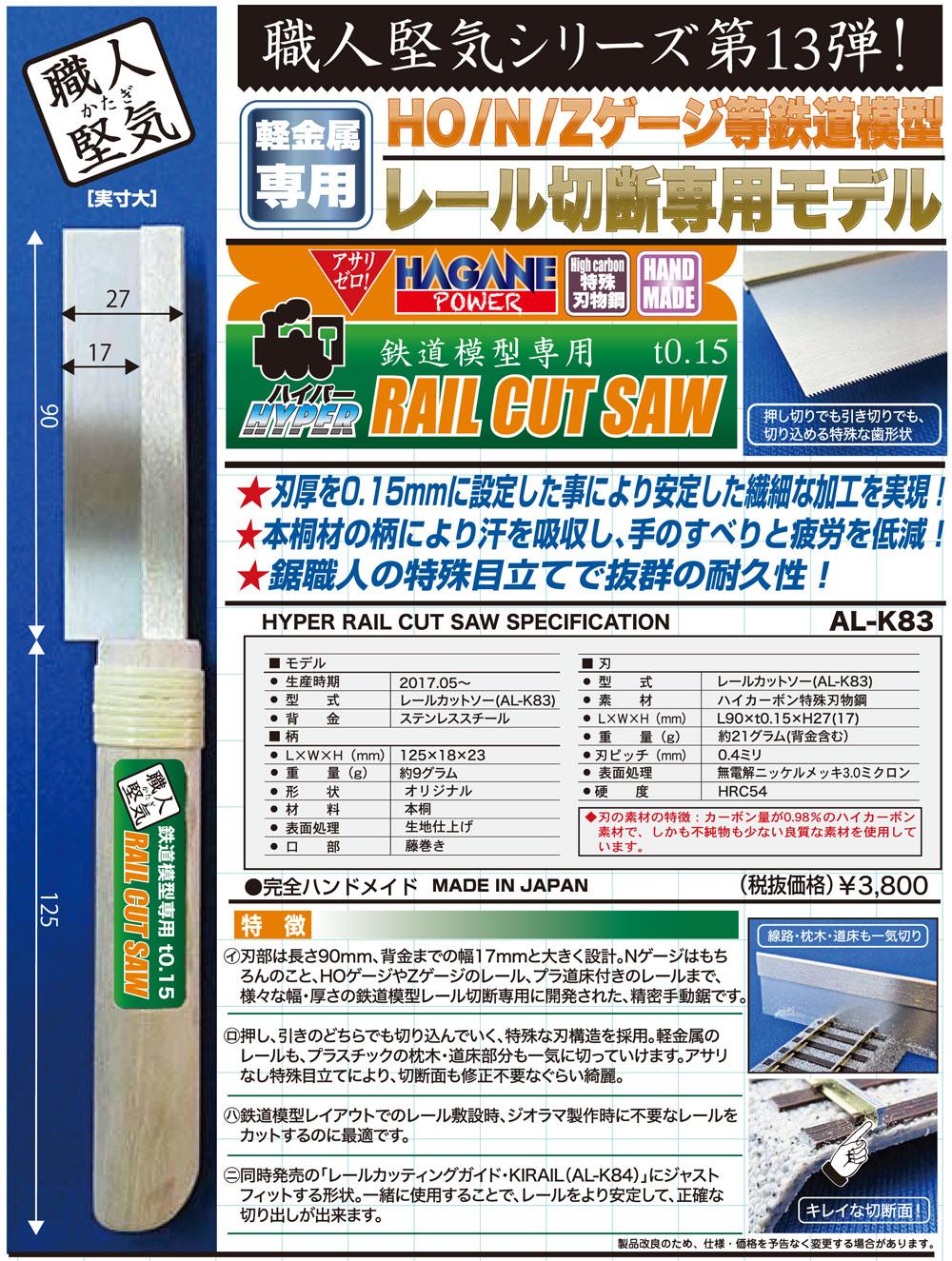 鉄道模型専用 レールカットソー鋸(シモムラアレック職人堅気No.AL-K083)商品画像_1