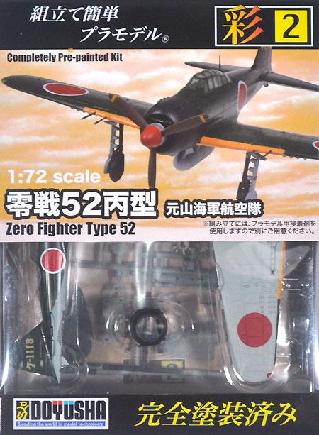 零戦 52丙型 元山海軍航空隊プラモデル(童友社1/72 彩シリーズNo.002)商品画像