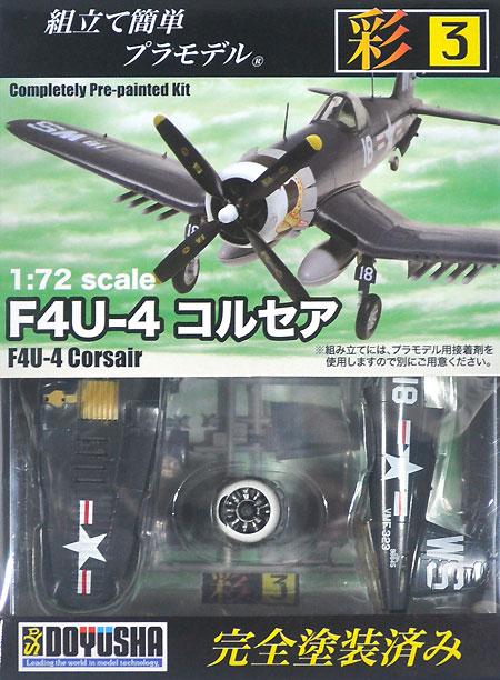 F4U-4 コルセアプラモデル(童友社1/72 彩シリーズNo.003)商品画像