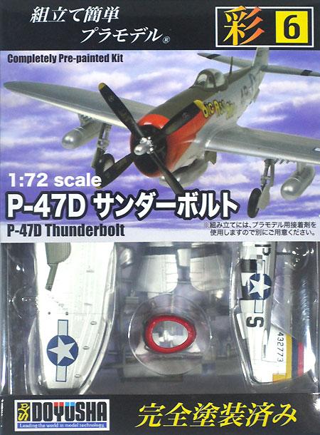 P-47D サンダーボルトプラモデル(童友社1/72 彩シリーズNo.006)商品画像