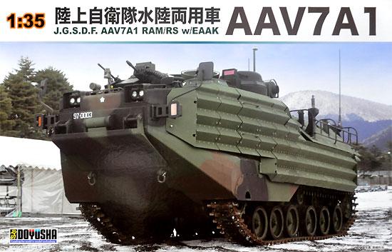 陸上自衛隊 水陸両用車 AAV7A1プラモデル(童友社1/35 プラモデルNo.DMM-001)商品画像