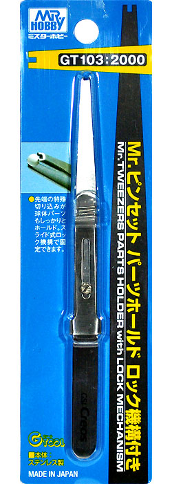 Mr.ピンセット パーツホールド ロック機構付きピンセット(GSIクレオスGツールNo.GT103)商品画像