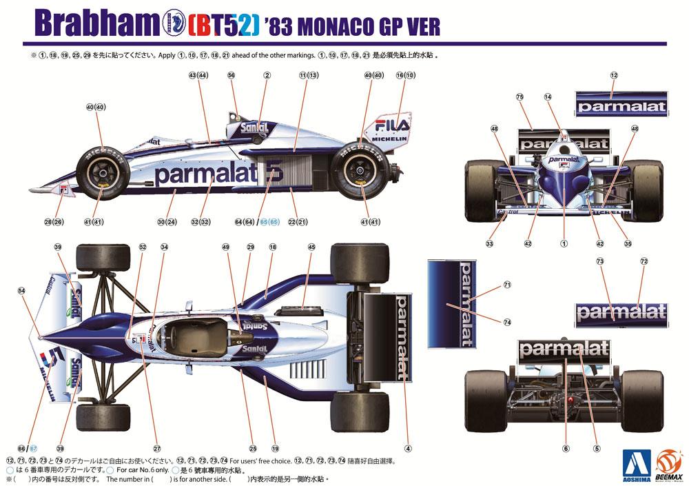 ブラバム BT52 '83 モナコグランプリ仕様プラモデル(BEEMAX1/20 カーモデルNo.014)商品画像_2