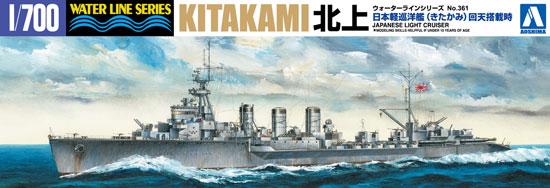 日本 軽巡洋艦 北上 回天搭載艦プラモデル(アオシマ1/700 ウォーターラインシリーズNo.361)商品画像