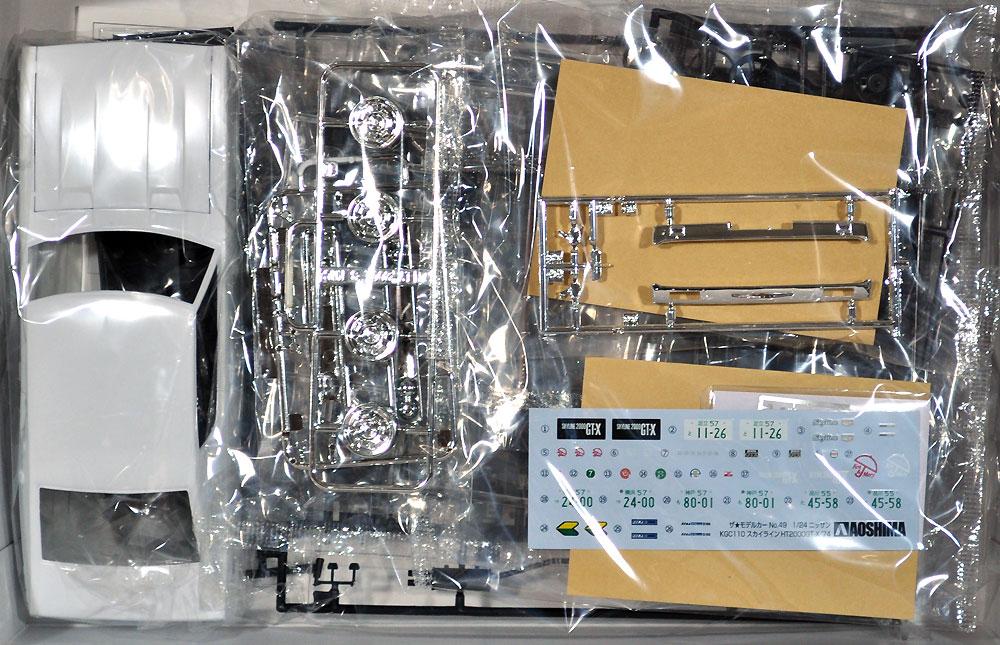 ニッサン KGC110 スカイライン HT 2000GT-X '74プラモデル(アオシマ1/24 ザ・モデルカーNo.旧049)商品画像_1