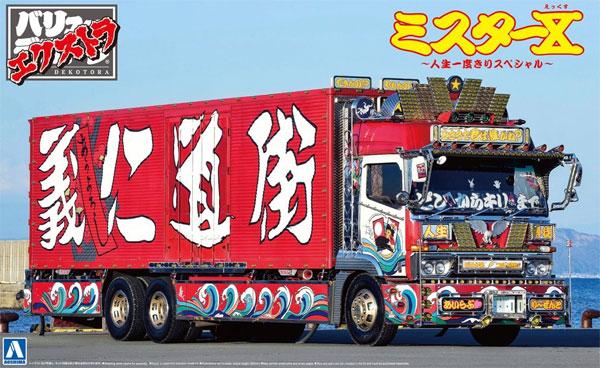 ミスターXプラモデル(アオシマ1/32 バリューデコトラ シリーズNo.008)商品画像
