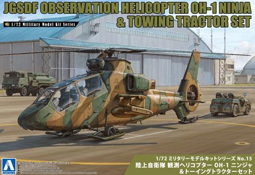陸上自衛隊 観測ヘリコプター OH-1 ニンジャ & トーイングトラクター セットプラモデル(アオシマ1/72 ミリタリーモデルキットシリーズNo.015)商品画像