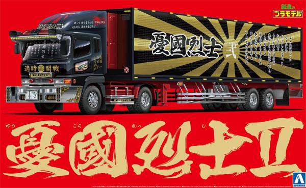 憂國烈士 2 (冷凍トレーラ)プラモデル(アオシマ1/32 バリューデコトラ シリーズNo.047)商品画像