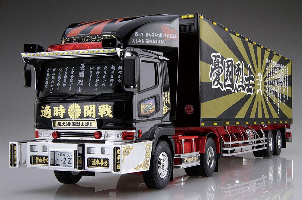 憂國烈士 2 (冷凍トレーラ)プラモデル(アオシマ1/32 バリューデコトラ シリーズNo.047)商品画像_2