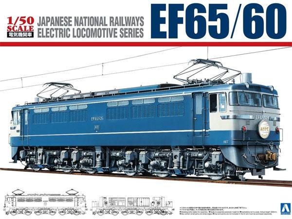 EF65/60プラモデル(アオシマ1/50 電気機関車シリーズNo.001)商品画像