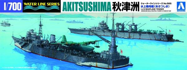 水上機母艦 秋津洲プラモデル(アオシマ1/700 ウォーターラインシリーズNo.565)商品画像