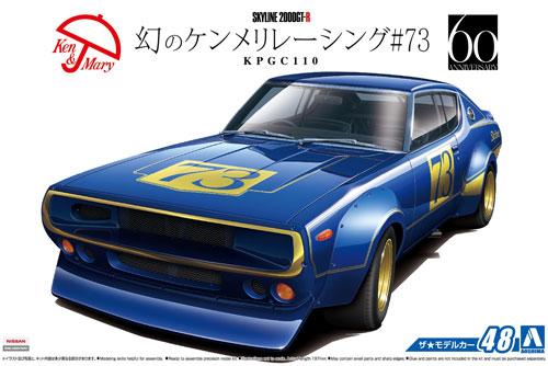 ニッサン KPGC110 幻のケンメリレーシング #73プラモデル(アオシマ1/24 ザ・モデルカーNo.旧048)商品画像